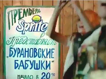 """""""Бурановские бабушки"""" снялись в рекламе"""