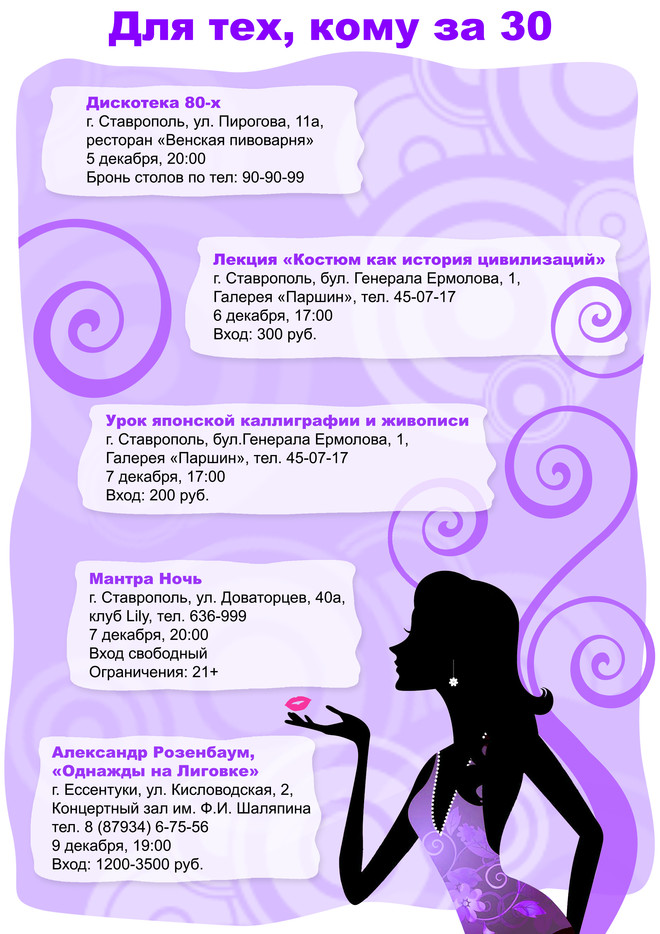 Ставрополь, афиша, для тех, кому за 30