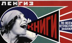 В Русском музее открылась выставка рекламного плаката начала XX века