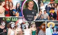 В Волгограде прошел выпускной вечер в стиле «Бал монстров»