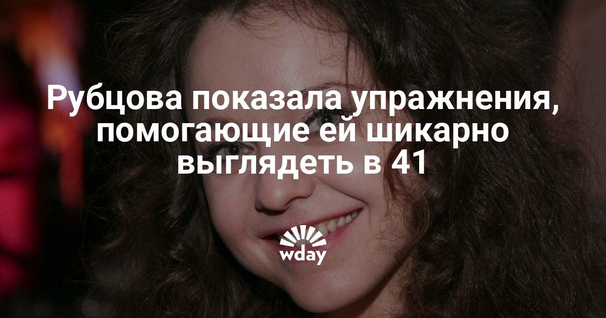 Рубцова показала упражнения, помогающие ей шикарно выглядеть в 41