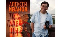 Егор Кончаловский снимет фильм по роману Алексея Иванова
