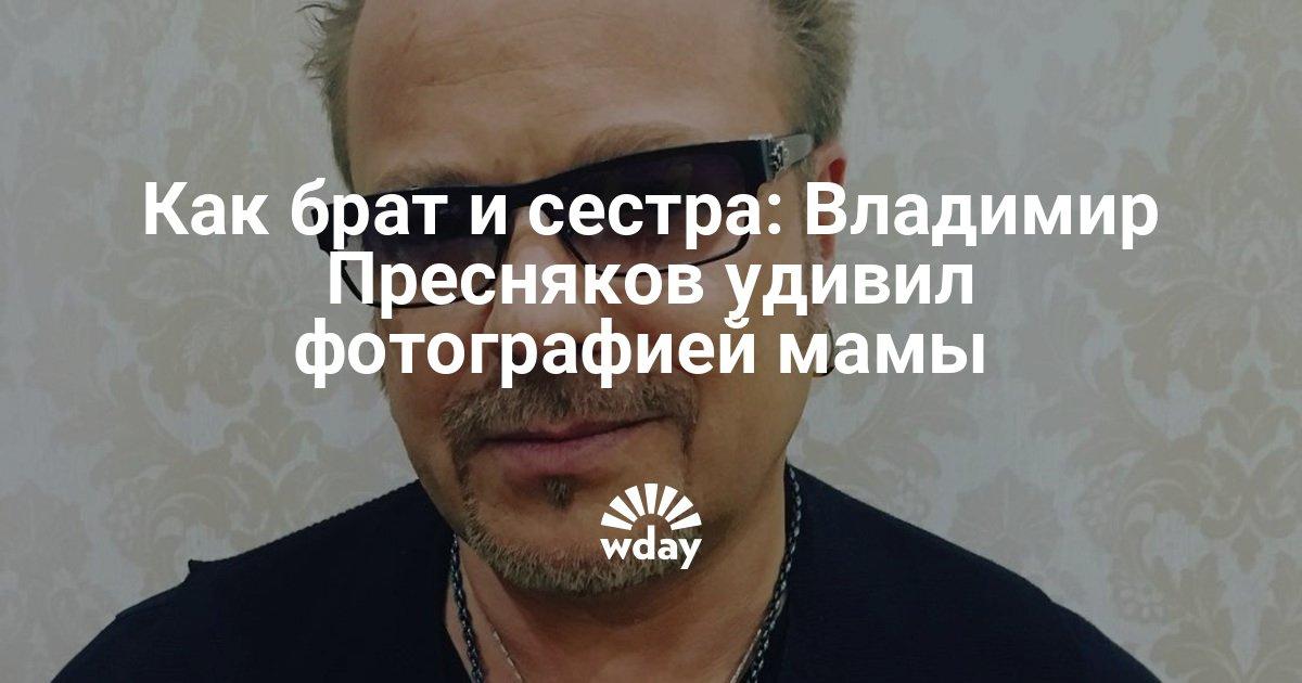 Как брат и сестра: Владимир Пресняков удивил фотографией мамы