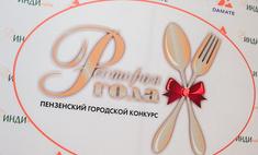 В Пензе подведены итоги городского конкурса «Ресторан года – 2015»