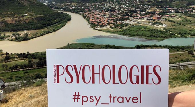 Итоги полезного путешествия «Антистресс Psychologies» в мае