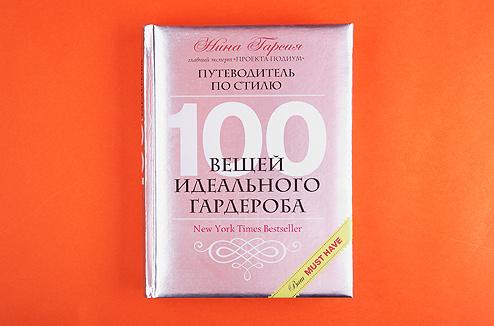 Нина Гарсия «100 вещей идеального гардероба»