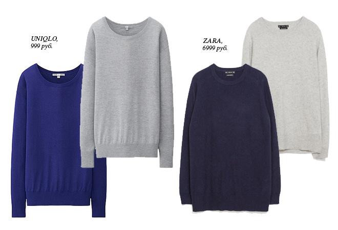 кашемировый свитер, Uniqlo, ZARA