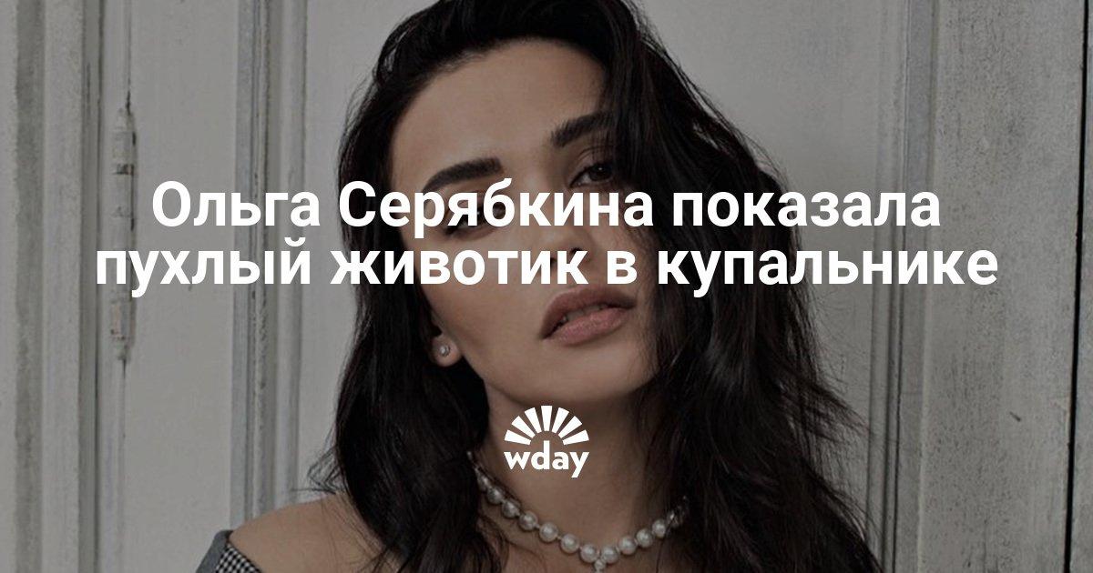 Ольга Серябкина показала пухлый животик в купальнике