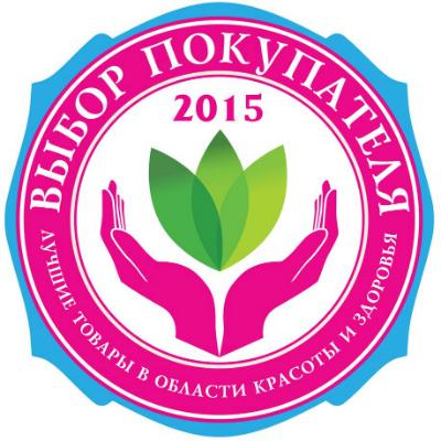 Выбор покупателя 2015: премия в области красоты и здоровья