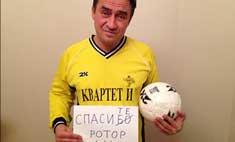 Актер Камиль Ларин встал на защиту волгоградского «Ротора»