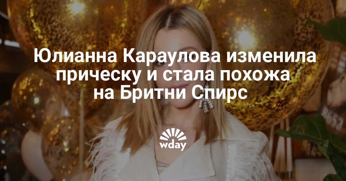 Юлианна Караулова изменила прическу и стала похожа на Бритни Спирс