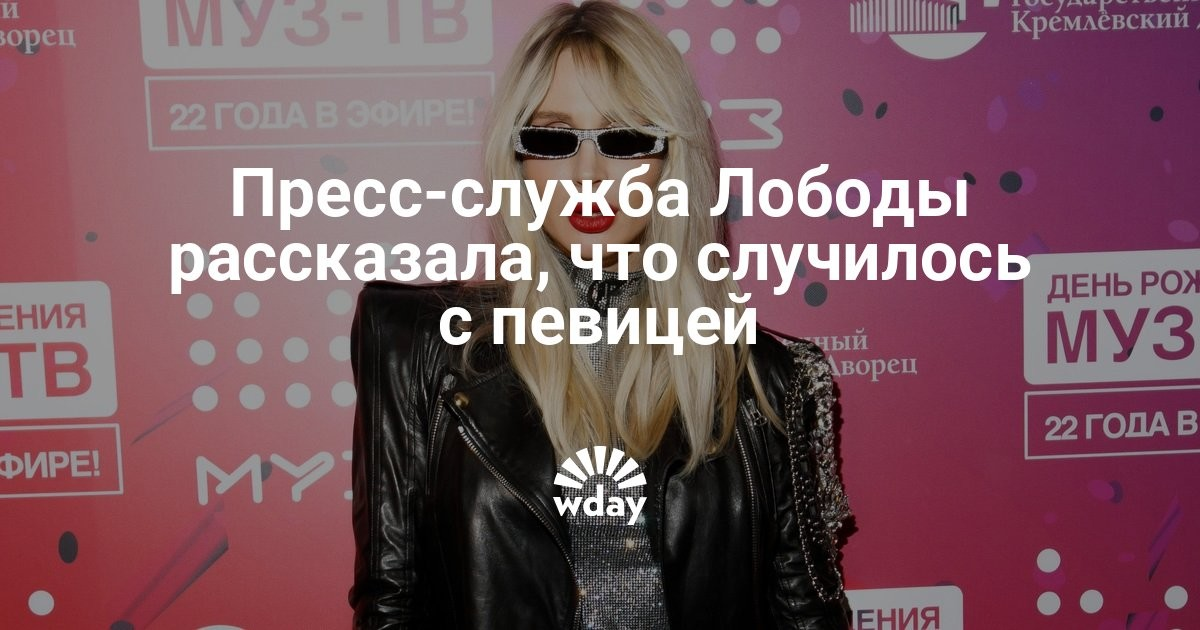 Пресс-служба Лободы рассказала, что случилось с певицей