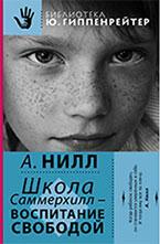 А. Нилл «Школа Саммерхилл – воспитание свободой» (АСТ, 480 с.).