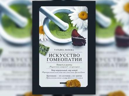 Т. Попова «Искусство гомеопатии»
