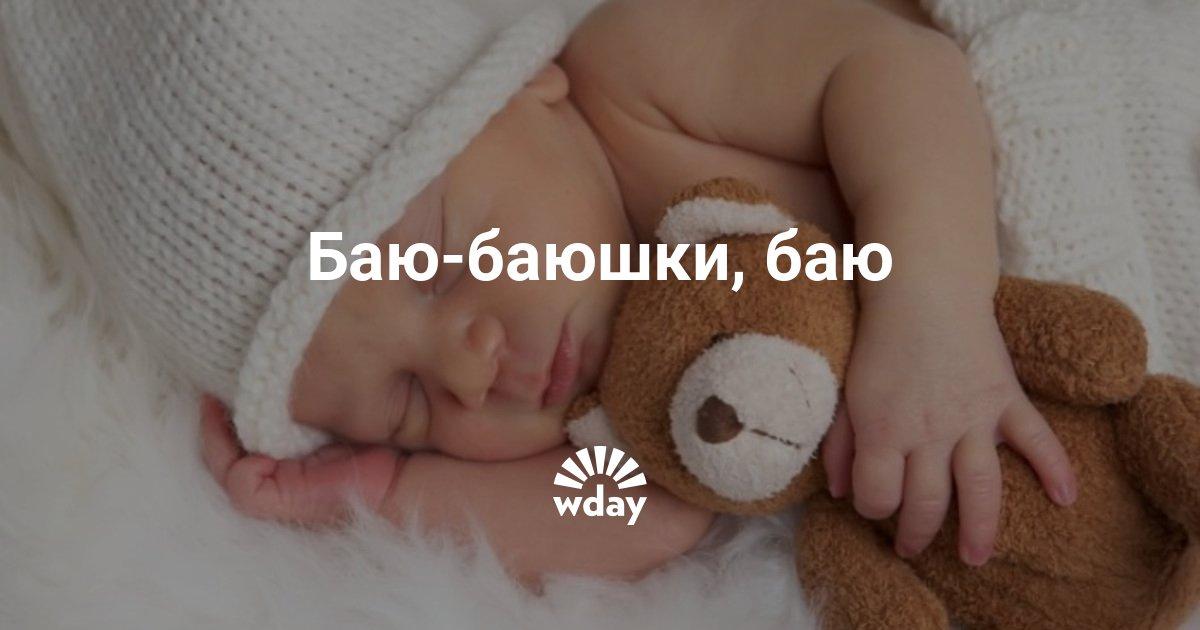 Засыпай: «Спи, моя радость, усни» и еще 20 любимых колыбельных