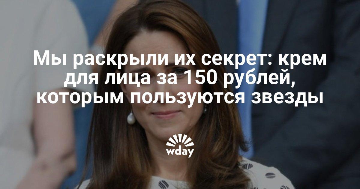 Мы раскрыли их секрет: крем для лица за 150 рублей, которым пользуются звезды