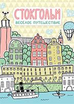 «Стокгольм. Веселое путешествие» Александра Балашова