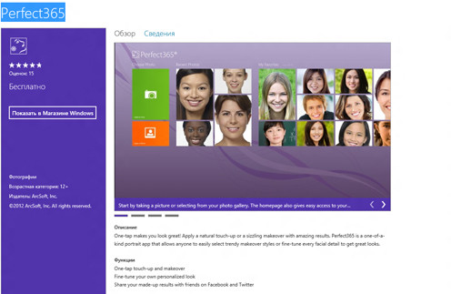 Приложение для смартфонов с операционной системой Windows - Perfect365