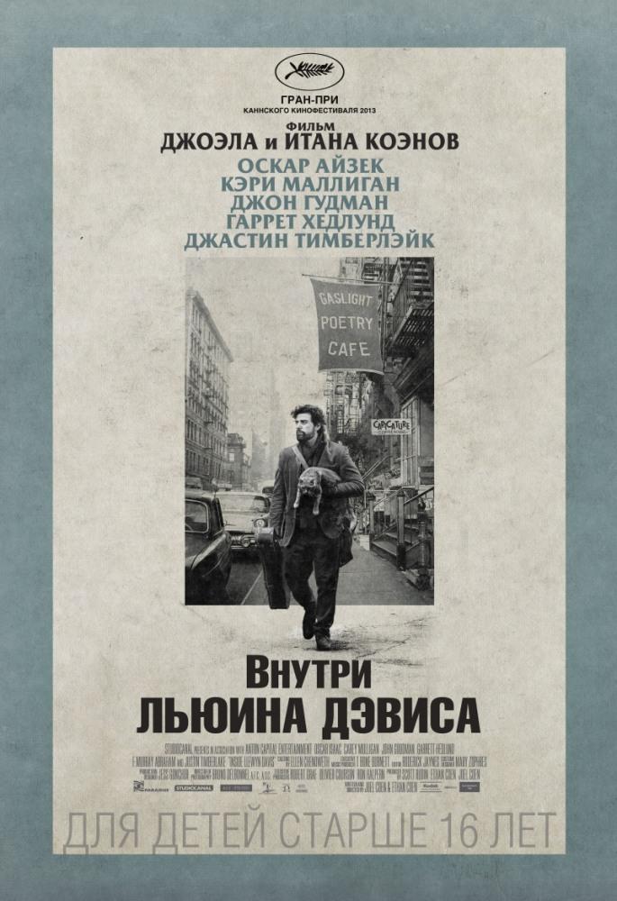 новинки кино 2014