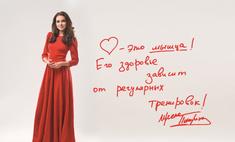 Женщины России говорят «ДА!» здоровому сердцу