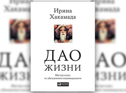 И. Хакамада «Дао жизни»