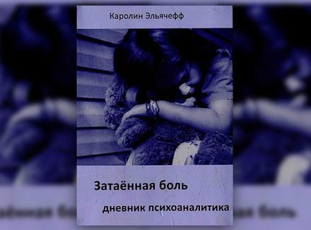 К. Эльячефф «Затаенная боль. Дневник Психоаналитика»