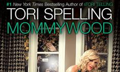 «Mommywood» от Тори Спеллинг
