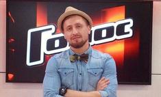 Никита Васильев копил деньги, чтоб поехать на «Голос»