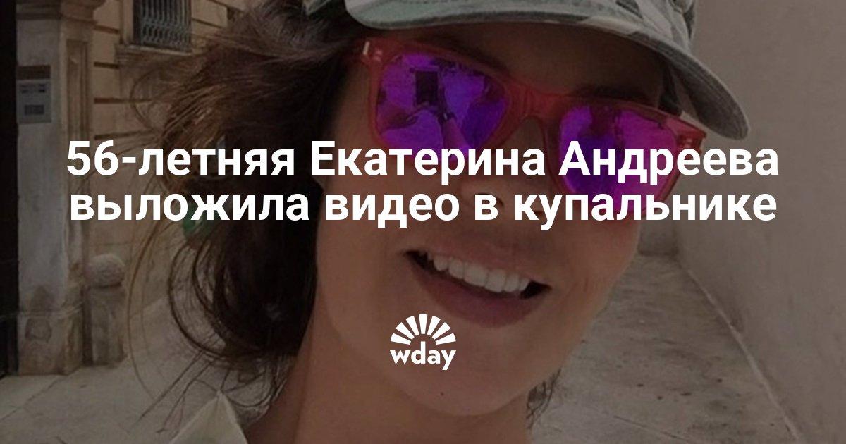 56-летняя Екатерина Андреева выложила видео в купальнике