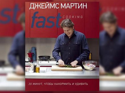 Дж. Мартин «Fast Cooking»
