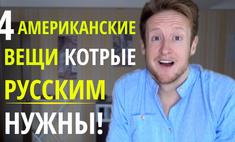 4 американские вещи, которые нужны русским, по мнению североамериканца (видео с объяснениями)