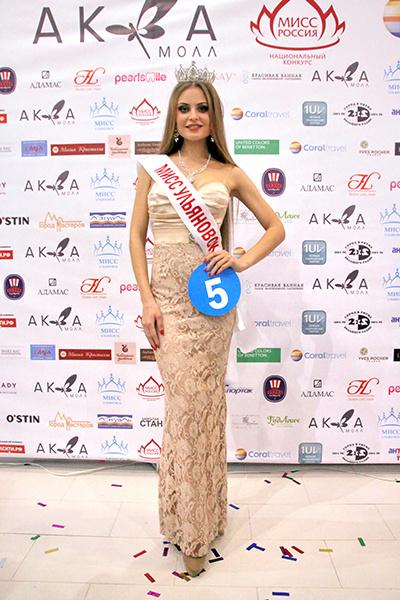 Мисс Ульяновск 2014