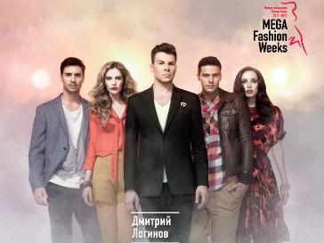 Одним из экспертов в «Модных неделях в МЕГЕ» станет Дмитрий Логинов