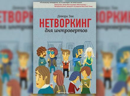 Д. Зак «Нетворкинг для интровертов»