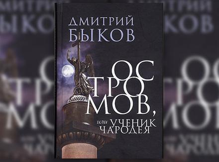 Дмитрий Быков «Остромов, или Ученик чародея. Пособие по левитации»