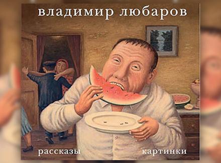 В. Любаров «Рассказы. Картинки»