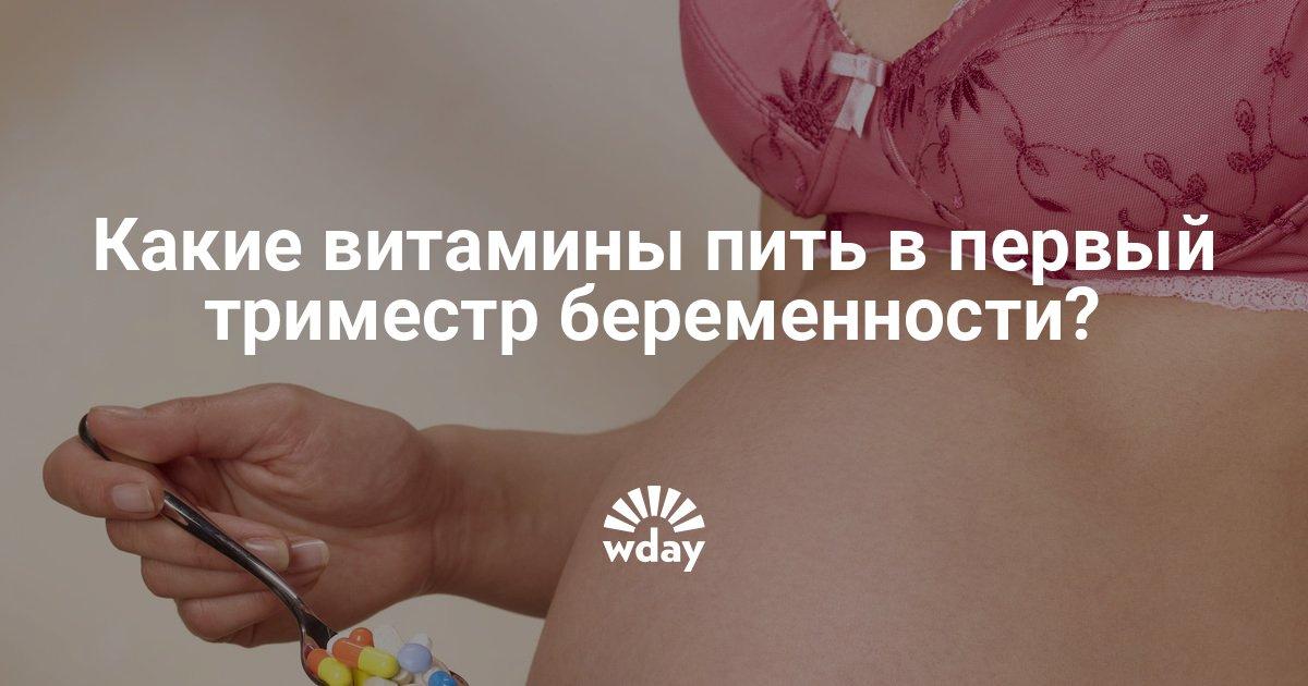 Витамины для беременных в первый триместр 1178