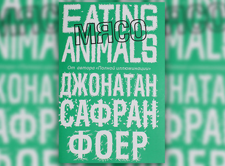 Мясо. Eating Animals Дж. Фоер