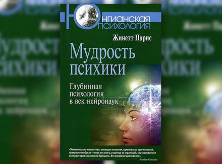«Мудрость психики. Глубинная психология в век нейронаук» Ж. Парис