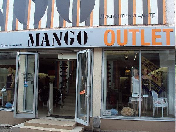 аутлет Mango: распродажи в Краснодаре