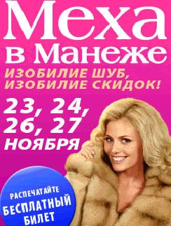 """23, 24, 26 и 27 ноября пройдет выставка-продажа """"Меха в Манеже"""""""