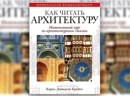 К. Дэвидсон Крейго «Как читать архитектуру. Интенсивный курс по архитектурным стилям»