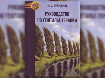 И. Булюбаш «Руководство по гештальт-терапии»