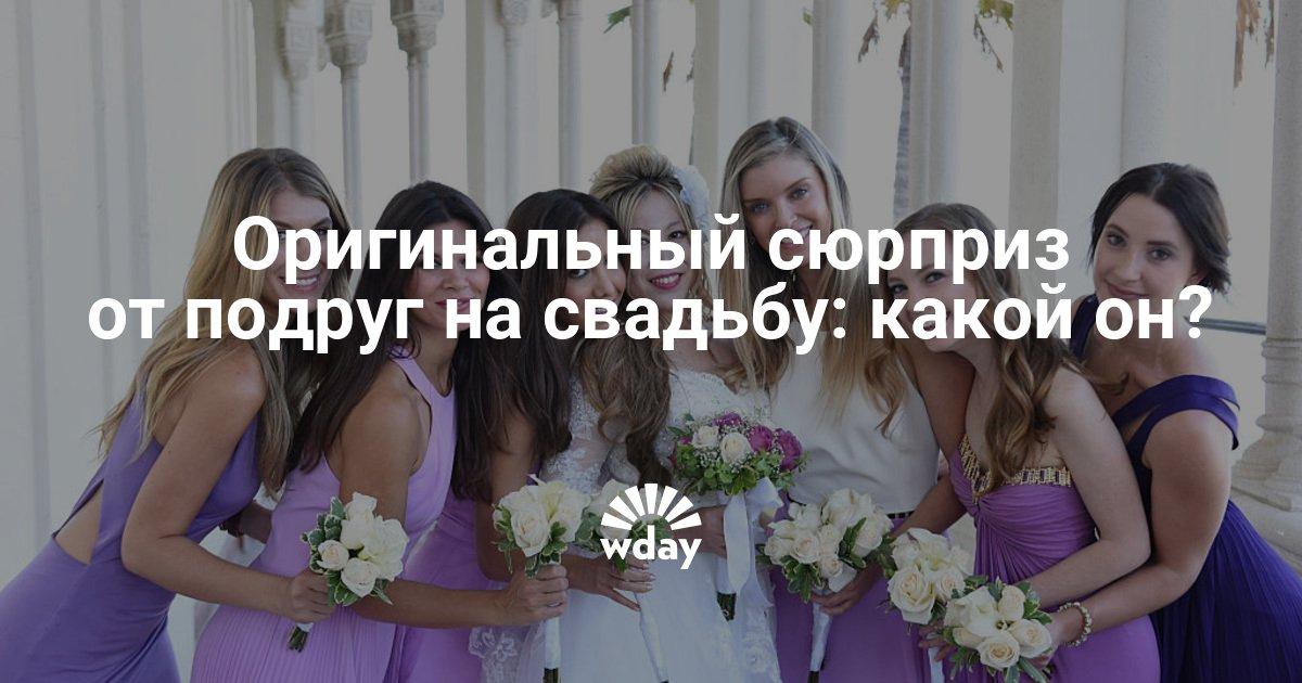 На свадьбу к подруге оригинальные поздравления