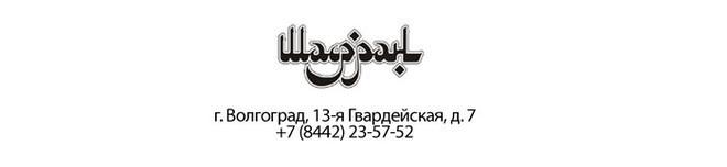 Ресторан Шафран в Волгограде новое меню