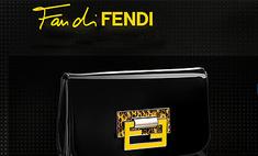 Фотоконкурс: выиграйте эксклюзивную сумку Fendi