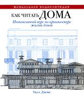 У. Джонс, «Как читать дома. Интенсивный курс по архитектуре жилых домов»