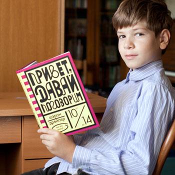 Митя, 11 лет, выбрал книгу Шэрон Дрейпер «Привет, давай поговорим»