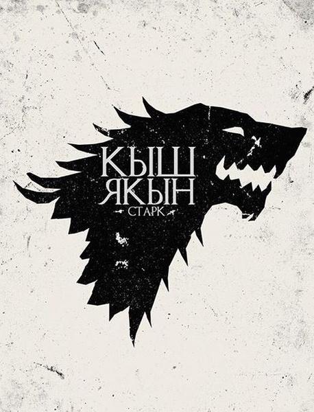 Персонажи первого сезона «Игры престолов» заговорят по-татарски