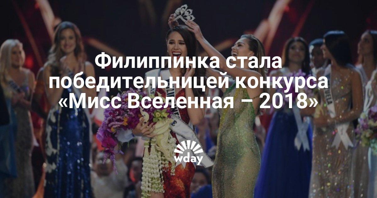 Филиппинка стала победительницей конкурса «Мисс Вселенная – 2018»